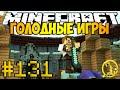 Minecraft Голодные игры #131 - Схватка в аэропорту