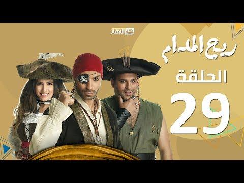 Episode 29 - Rayah Elmadam Series | الحلقة التاسعة و العشرون - مسلسل ريح المدام