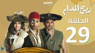 شاهد.. الحلقة 29 من مسلسل 'ريح المدام'