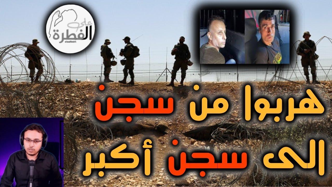 حتى لو اعتقل آخر اسيرين | اسرى سجن جلبوع يعطون درس للأمة الإسلامية