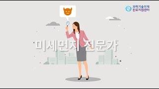 [진로멘토링TV] 세상을 바꾸는 미래직업 10-미세먼지…