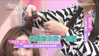 吳依霖打造韓國超高人氣的「微捲短髮」短髮控有福了! 女人我最大 20161025