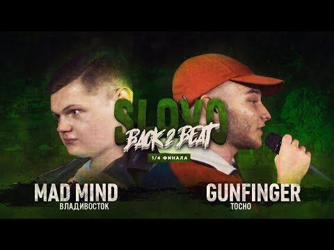 SLOVO BACK 2 BEAT: MAD MIND Vs GUNFINGER (1/4 ФИНАЛА) | МОСКВА