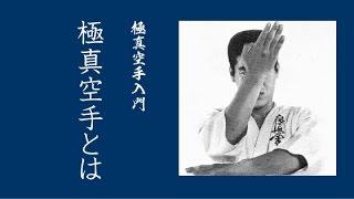 【極真空手入門】極真空手とは 極真空手は大山倍達氏によって創始された...
