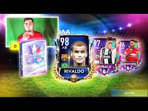ЧТО!???98+ RIVALDO В СОБЫТИИ КАРНАГОЛ FIFA MOBILE 19 / ЧТО СЛУЧИЛОСЬ !?