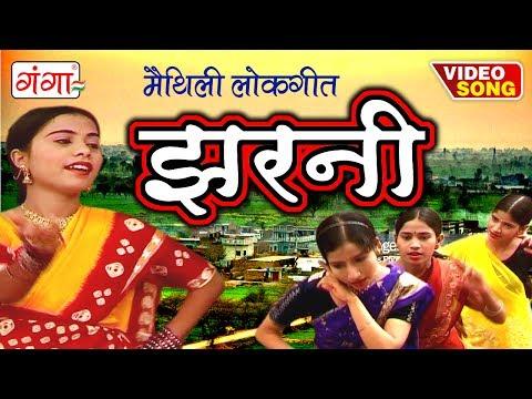 झरनी  - Maithili Lokgeet 2017 | Geet Ghar Ghar Ke | Maithili Hit Video Songs
