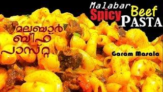 Malabar Spicy Beef Pasta/ Macaroni മലബാർ ബീഫ് മക്രോണി  Iftar / Nombuthura Special