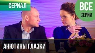 ▶️ Анютины глазки Все серии | Премьера / 2019 / Мелодрама