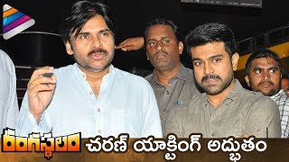 Pawan Kalyan SUPERB Words after Watching Rangas...