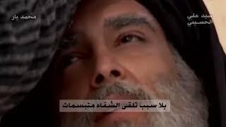 سيد علي الحسيني  محمد يار الإمام علي
