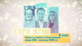 8 класс, 4 мая - Урок онлайн История Украины: Наука и образование в Гетманщине