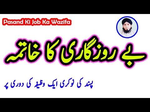 Pasand Ki Job Ka Wazifa || Nokri K Milnay Ka Wazifa || Wazifa For Success