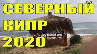 Северный Кипр Long Beach Лонг Бич 14 03 2020
