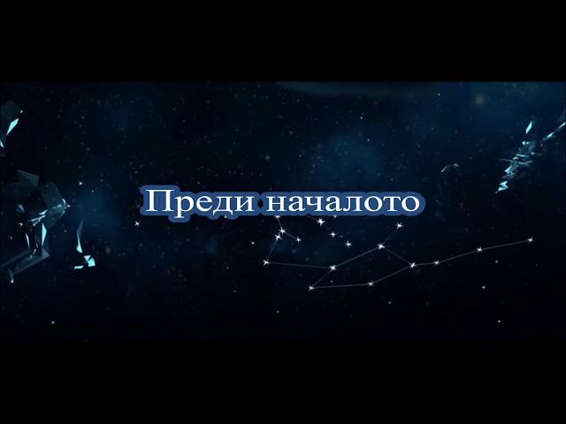Xyli Leonis-ОСИ4- Преди началото