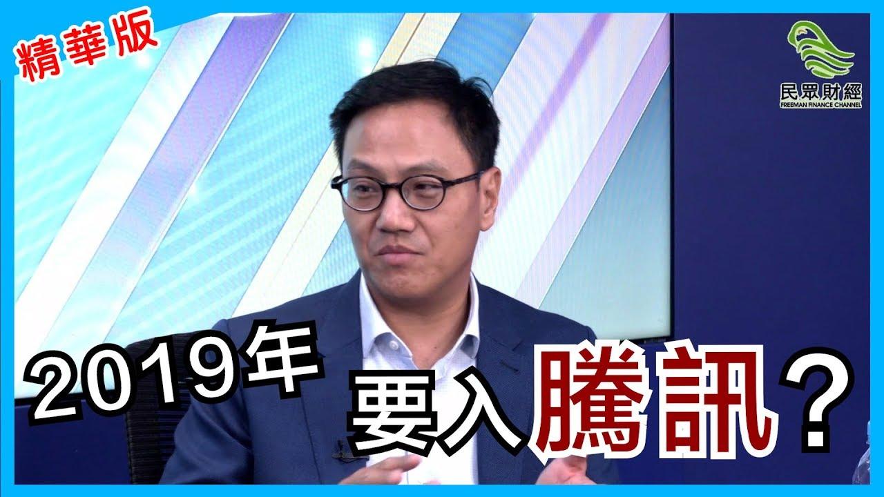 (精華版)葳言大意_2019年要入騰訊?! - YouTube