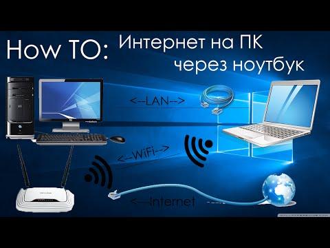 Как подключить пк к интернету через ноутбук