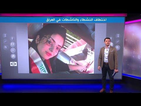 اختفاء الناشطة #ماري_محمد ومحاولة اغتيال بطل كمال أجسام بعد مشاركتهم بمظاهرات #العراق  - نشر قبل 2 ساعة
