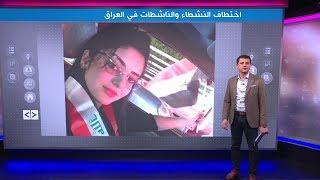 اختفاء الناشطة ماري محمد ومحاولة اغتيال بطل كمال أجسام بعد مشاركتهم بمظاهرات العراق