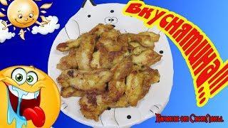 Вкуснейшее куриное филе, со стола сметают сразу!
