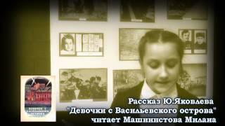 Читаем книги о войне. Ю. Яковлев Девочка с Васильевского острова