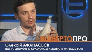 ВІДВЕРТО ПРО | Олексій Афанасьєв про те, що робитимуть із сульфатом амонію в Кривому Розі