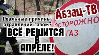 Решение проблемы отравлений бытовым газом по Елизарова 36. Расклад на сейчас и на перспективу