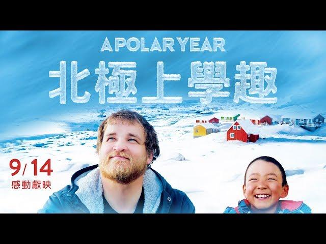 9.14《北極上學趣》國際中文版預告