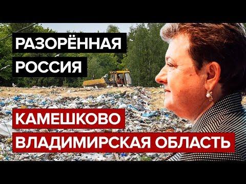 Разорённая Россия. Камешково.