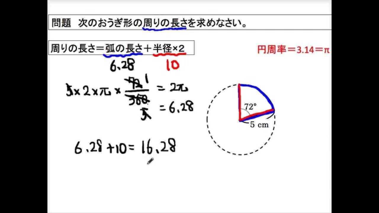 circle2 小學校算數 おうぎ形の弧の長さ - YouTube