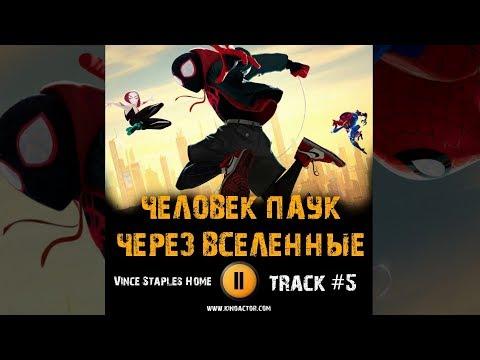 Фильм ЧЕЛОВЕК ПАУК ЧЕРЕЗ ВСЕЛЕННЫЕ музыка OST 5 Vince Staples Home (Spider Man Into the Spider Verse