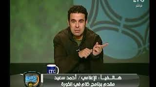 حق الرد وجدل ناري بين خالد الغندور واحمد سعيد على الهواء