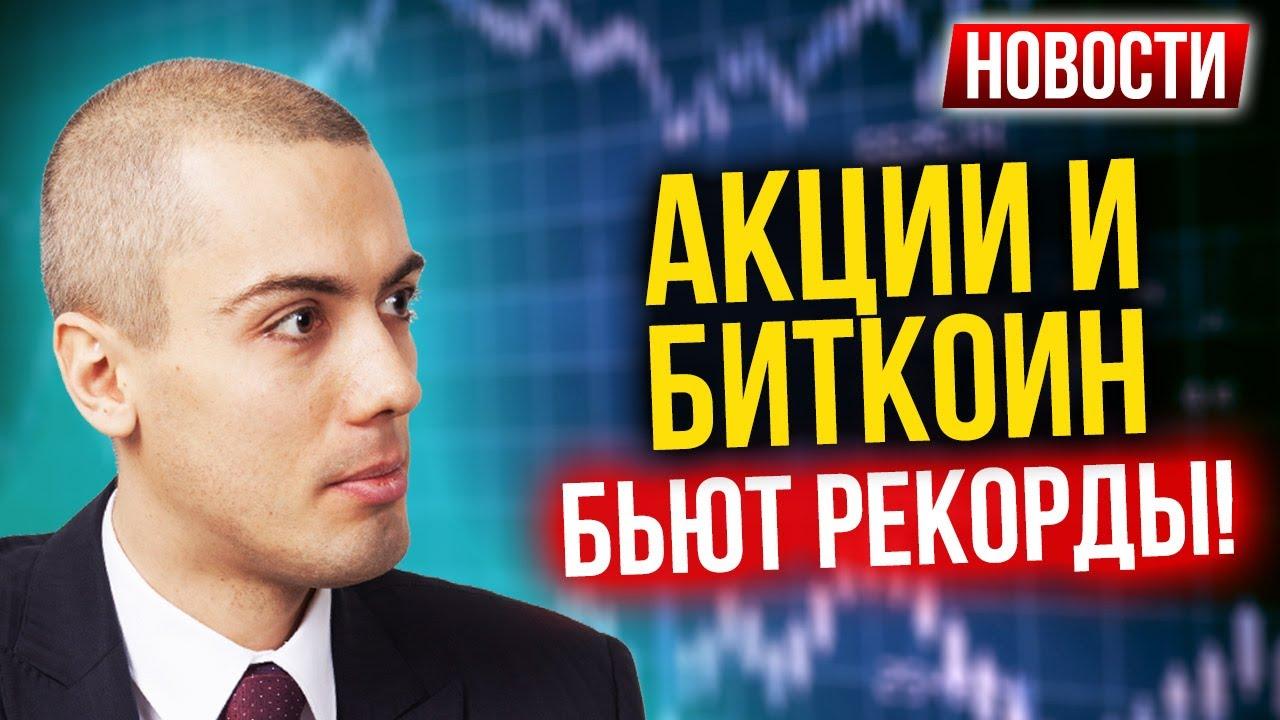 Акции и биткоин бьют рекорды!
