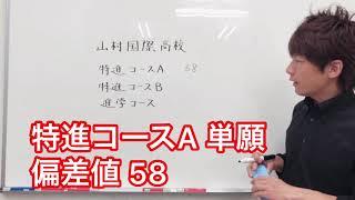 山村国際高校の内申や偏差値の基準について! (令和2年度入試について)