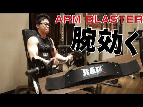 【逃げ場なし】腕の筋肉をガッツリ鍛えるアイテムがキター!RADアームブラスター