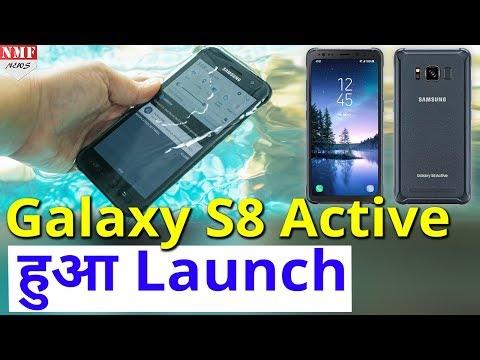 नहीं टूटने वाले Screen के साथ Launch हुआ Samsung Galaxy S8 Active जाने, Price & Features