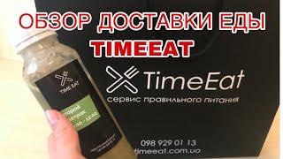 ОБЗОР ДОСТАВКИ ЕДЫ / TIMEEAT/ПП/ ПРАВИЛЬНОЕ ПИТАНИЕ