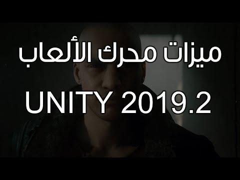 لمحة حول ميزات 2019 2 Unity النسخة التجريبية   طوّرنِي