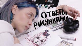 Вопрос-Ответ Рисунками. Мне очень больно.