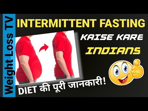 INTERMITTENT FASTING  in Hindi for WEIGHT LOSS | इंटरमिटेंट फास्टिंग वजन घटाने के लिए  | Men & Women