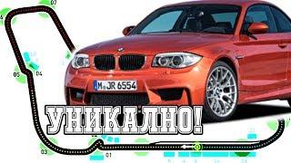 Карам BMW 1M по MONZA!