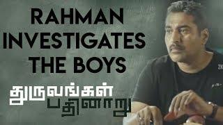 Dhuruvangal Pathinaaru - Rahman investigates the boys  | Karthick Naren | Rahman, Yaashika Anand