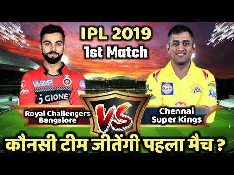 CSK Vs RCB 1st Match IPL 2019 Chennai Super Kings Vs Royal Challengers Bangalore