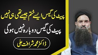 Gas Ka ilaj   Pait Ki Gas Ka ilaj  Pait Ki Gas Khatam Karne Ka Tarika Dr Sharafat Ali New Video 2020