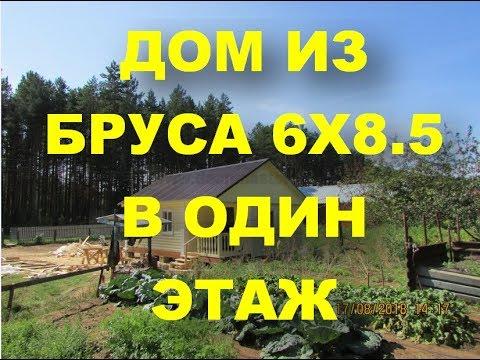 Одноэтажный дом 6х6+6х2 5м из бруса.