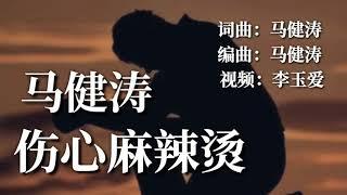 ❤马健涛【伤心麻辣烫】❤