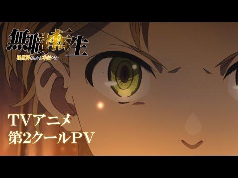 『無職転生 ~異世界行ったら本気だす~』TVアニメ第2クールPV/2021年10月3日(日)放送開始