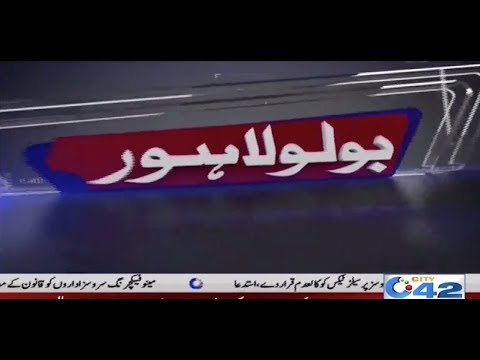 Encroachment Traffic issues in Lahore | Bolo Lahore |  3 April 2018 | City42
