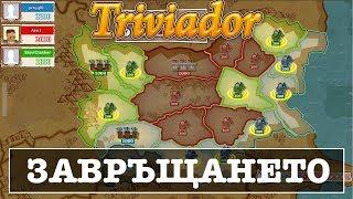 Triviador - Завръщането