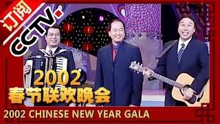 2002年央视春节联欢晚会 相声《台上台下》 冯巩|郭冬临等| CCTV春晚