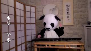 【古琴Guqin】《笑傲江湖》功夫熊猫的武侠梦 Panda's Kung-fu Dream in Guqin